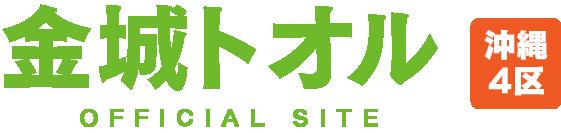 金城トオル公式サイト